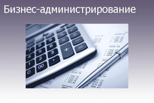 Бизнес-администрирование