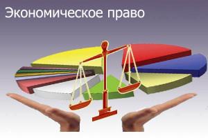 Экономическое право