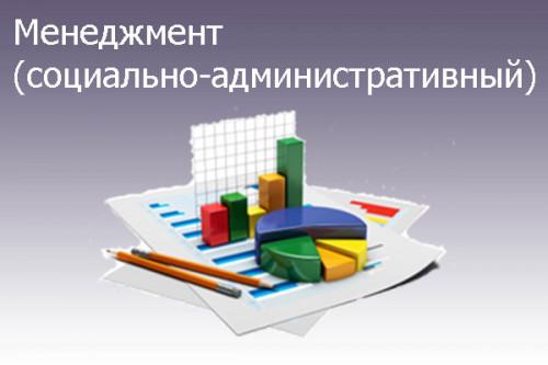 Менеджмент (социально-административный)