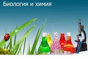 Биология и химия