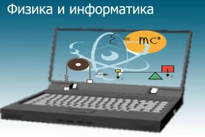 Физика и информатика