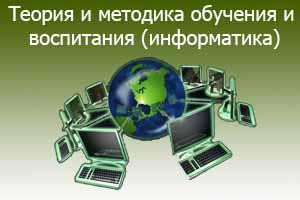 Теория и методика обучения и воспитания (информатика)