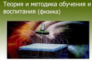 Теория и методика обучения и воспитания (физика)