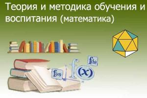 Теория и методика обучения и воспитания (математика)