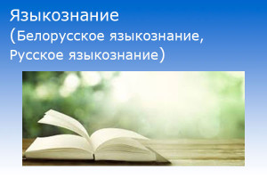 Языкознание (Белорусское языкознание, Русское языкознание)